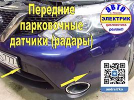 Nissan Qashqai - передние датчики.webp