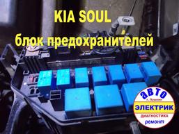 KIA SOUL  Блок предохранителей.webp