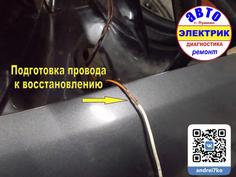 FORD Mondeo - коса багажника.webp