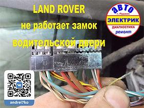 LAND ROVER Range - ремонт центрального з