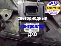 AUDI Q5 - ремонт штатных ресничек ДХО LE