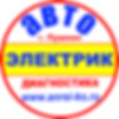 Автоэлектрик Пушкин avtoelektrik v pushkin