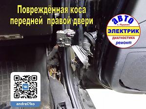 AUDI A3 Ремонт косы пассажирской двери.w