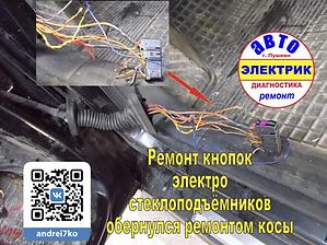 AUDI-A3 Ремонт косы водительской двери.w