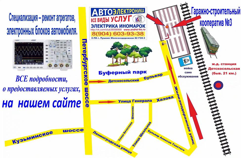 Автоэлектрик в Пушкине - Схема проезда