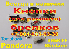 Кнопки брелков - для ремонта.webp