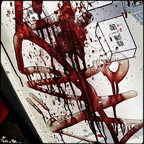 015- blood.jpg
