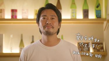 おでんと日本酒卸