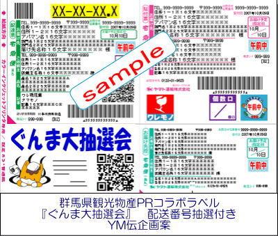 ぐんま大抽選会_YM企画案_image