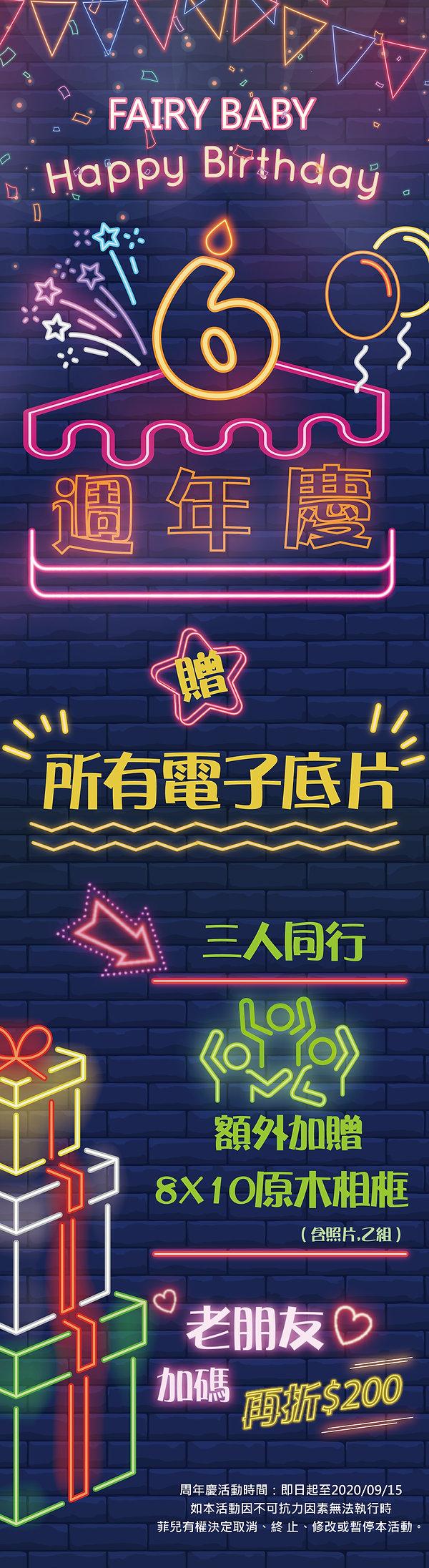 6週年霓虹 (官網)-01.jpg