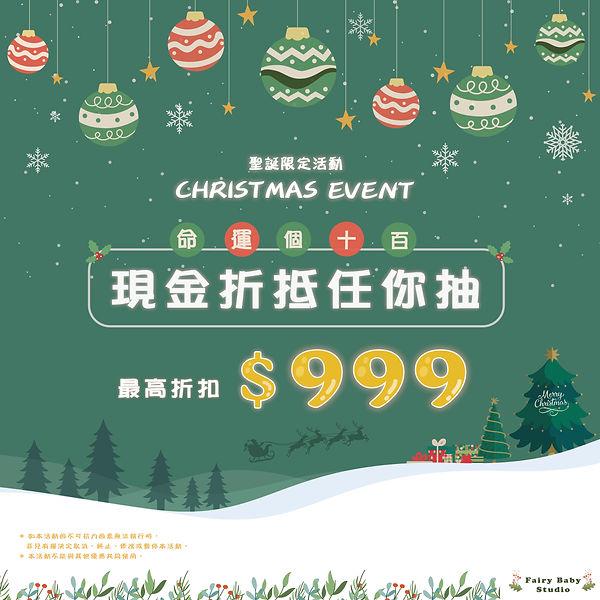 聖誕2(edit)_工作區域 1.jpg