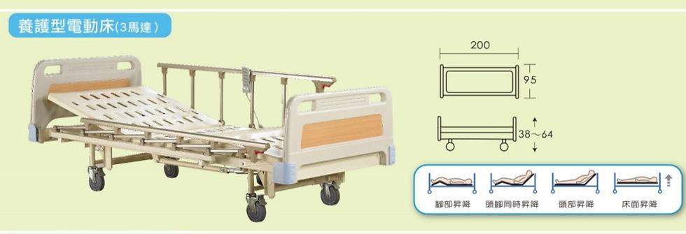 三馬達 電動床.jpg