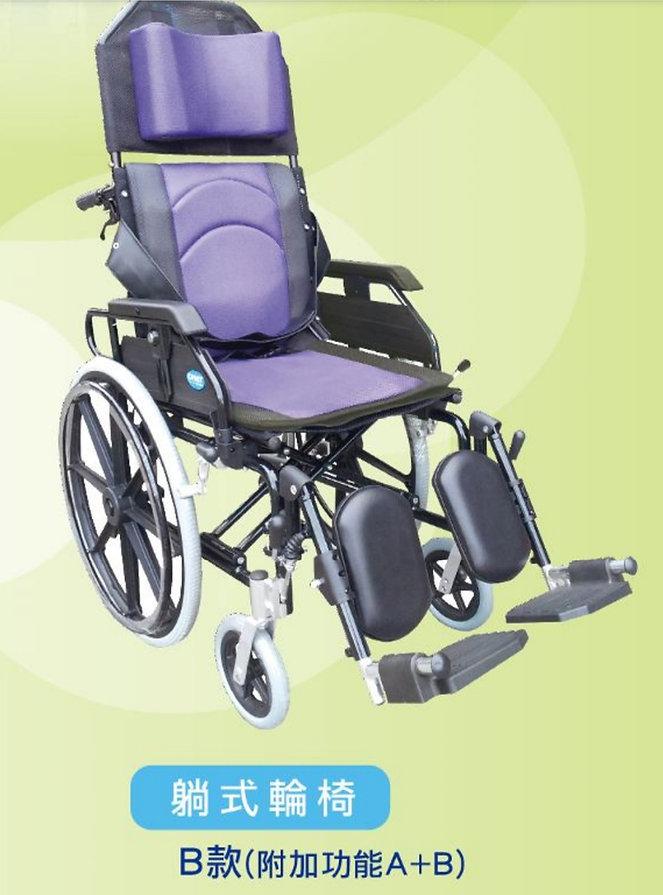 躺式輪椅A+B.jpg