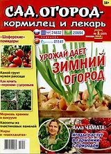 Купить саженцы бесшипной ежевики в Беларуси