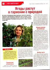 Купить саженцы малины в Минске | ягодный питомник