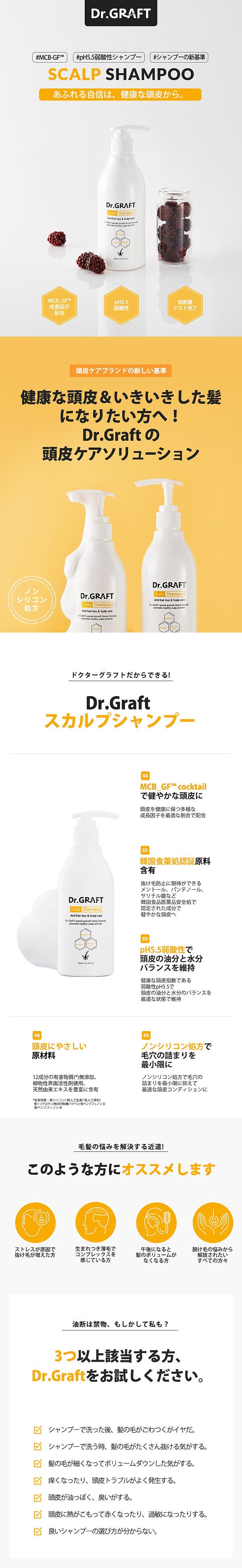 01_jp_scalp_shampoo修正.jpg