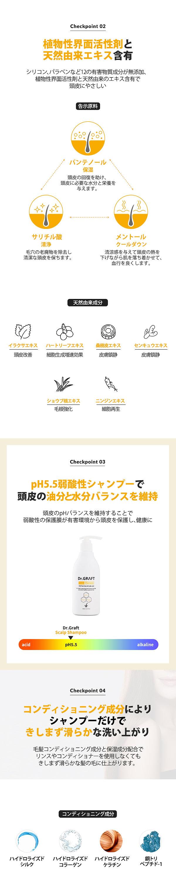 03_jp_scalp_shampoo修正.jpg