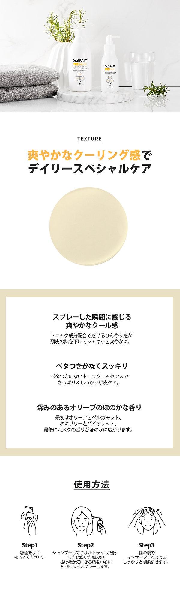05_jp_scalp tonic修正.jpg