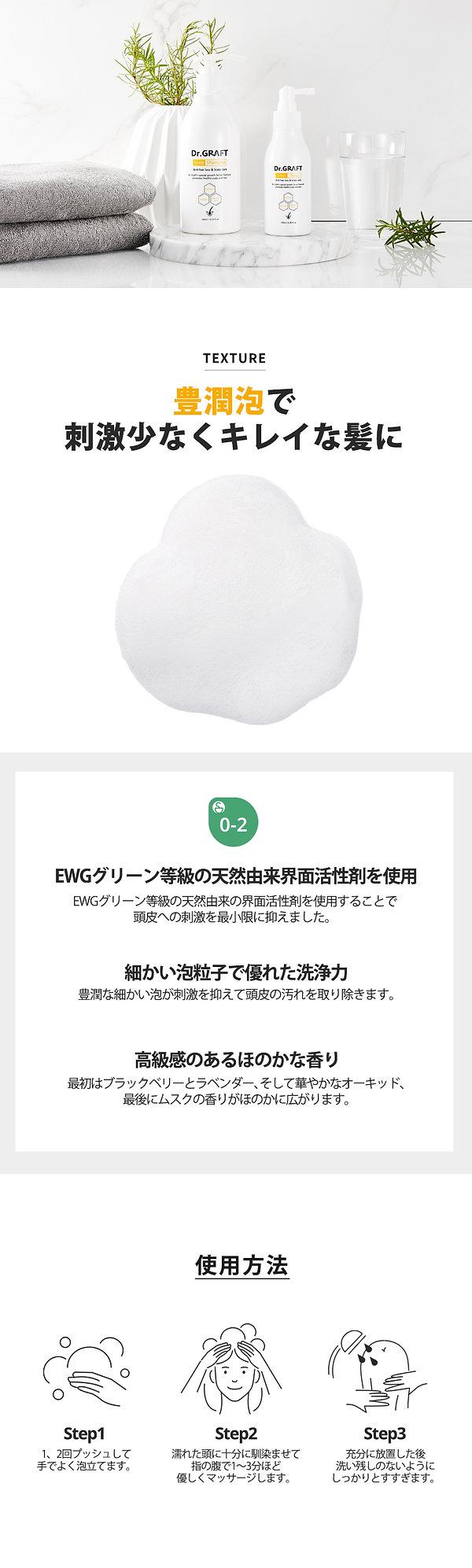 05_jp_scalp shampoo修正.jpg