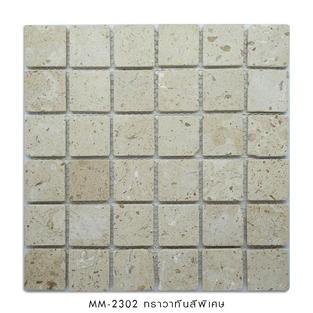 MM-2302 ทราวาทีนสีพิเศษ