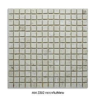MM-3302 ทราวาทีนสีพิเศษ
