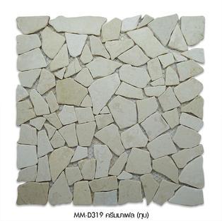 MM-D319 ครีมมาเฟล (ทุบ)