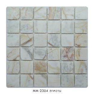 MM-2304 ตาหวาน
