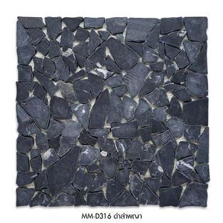 MM-D316 ดำลำพญา