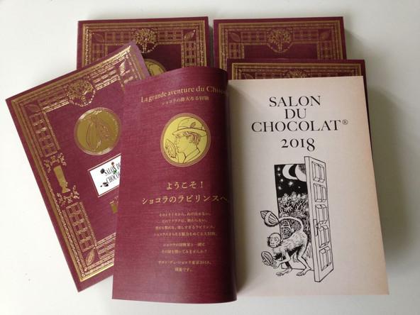 伊勢丹サロン・デュ・ショコラ Isetan Salon du Chocolat - Event promotion book/catalogue