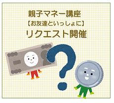 リクエスト開催_バナー作成.jpg