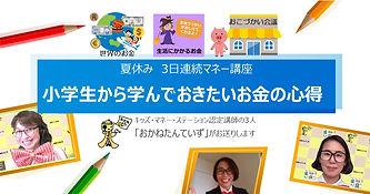 3日間講座紹介バナー.jpg