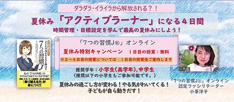 夏休み短期空小峯_banner.jpg
