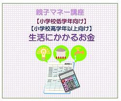 生活にかかるお金_バナー作成.jpg