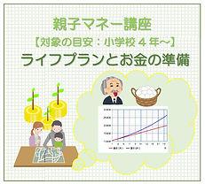 ライフプランとお金の準備_バナー作成.jpg