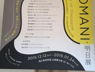 国立新美術館(DOMANI・明日展)