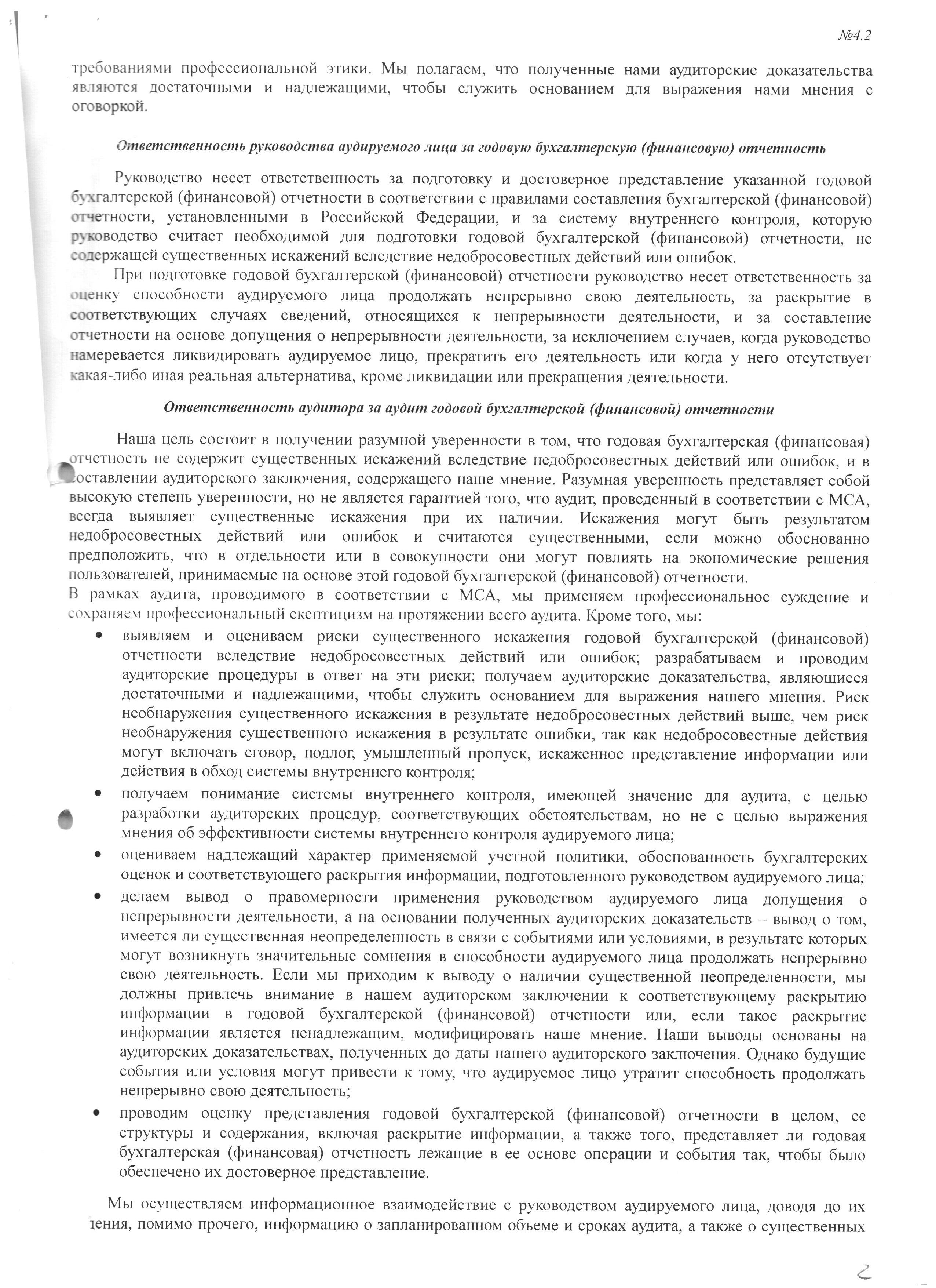 АудитКД2016 002