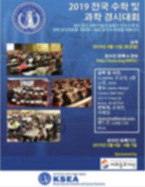 KSEA National Mathematics_flyer.JPG