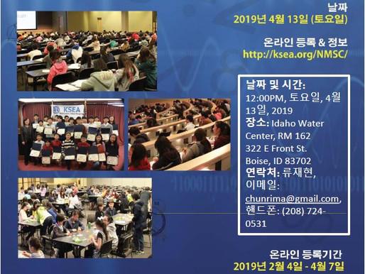2019.04.13   KSEA 전국 수학 및 과학 경시대회