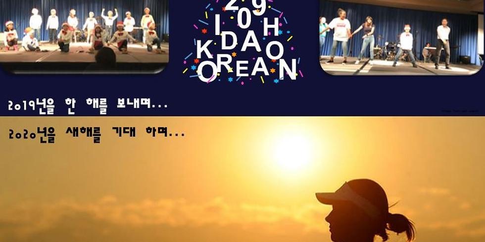 2019 아이다호 한인 송년회