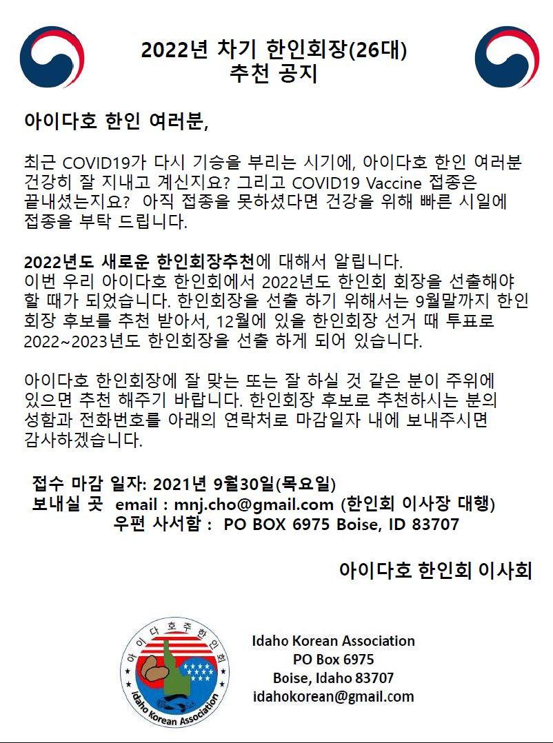 2021 차기한인회장 추천.JPG