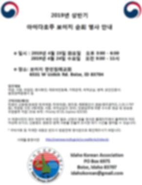 2019 상반기 순회영사.JPG