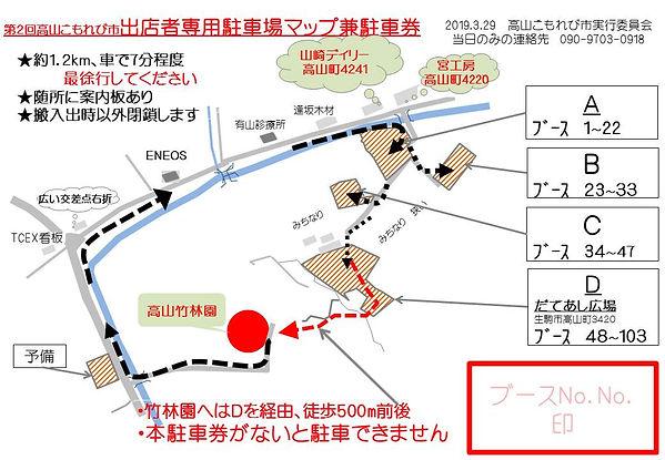 駐車場マップ兼駐車券3-28.jpg