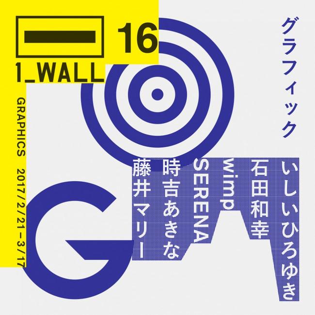 1wall-16G_banner_2-970x970.jpg
