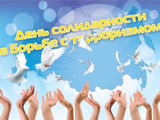 День борьбы солидарности в борьбе с терроризмом в ГБУ «СШОР «Нагорная» Москомспорта.