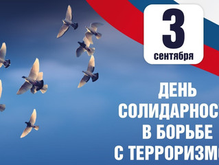 День солидарности в борьбе с терроризмом!