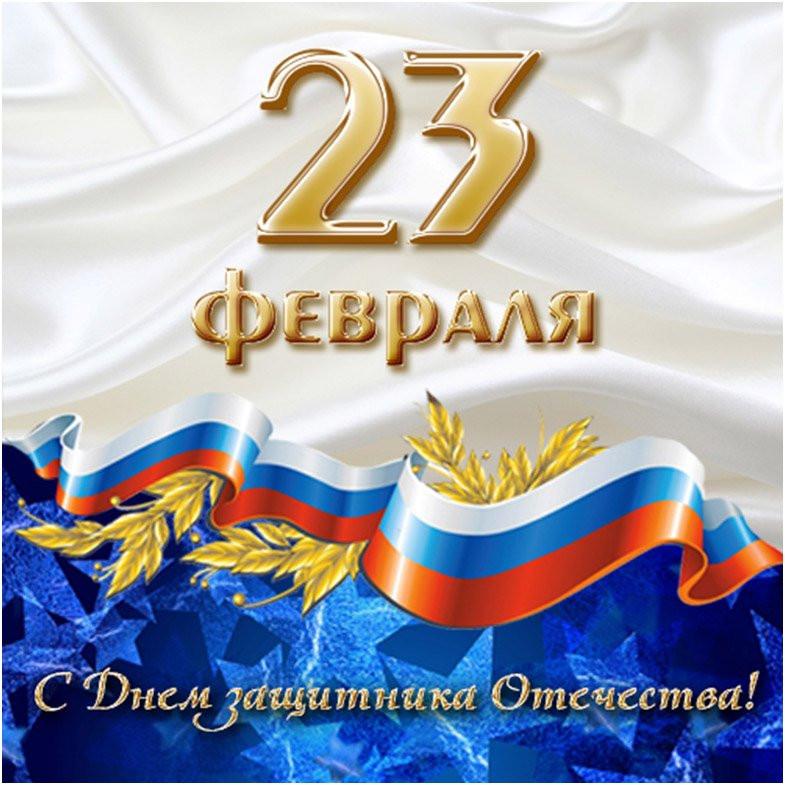 Поздравляем с Днём защитника Отечества