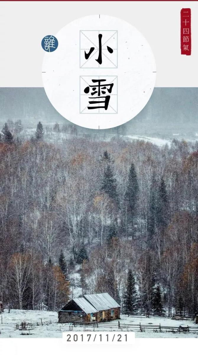 Song Shu