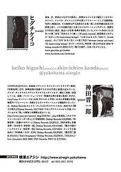 higuchi kanda002