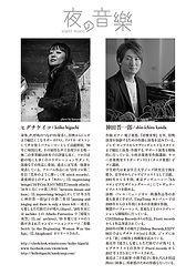 keiko&kanda_web用_裏.jpg