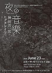 keiko&kanda_web用_表.jpg